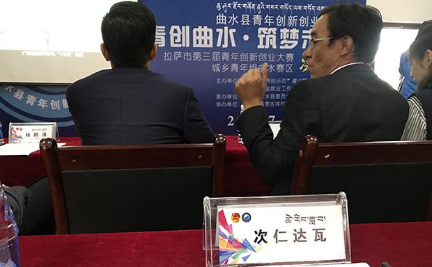次仁达瓦在西藏国企净土公司任职期间参会时拍摄的照片(次仁达瓦提供,独家首发)