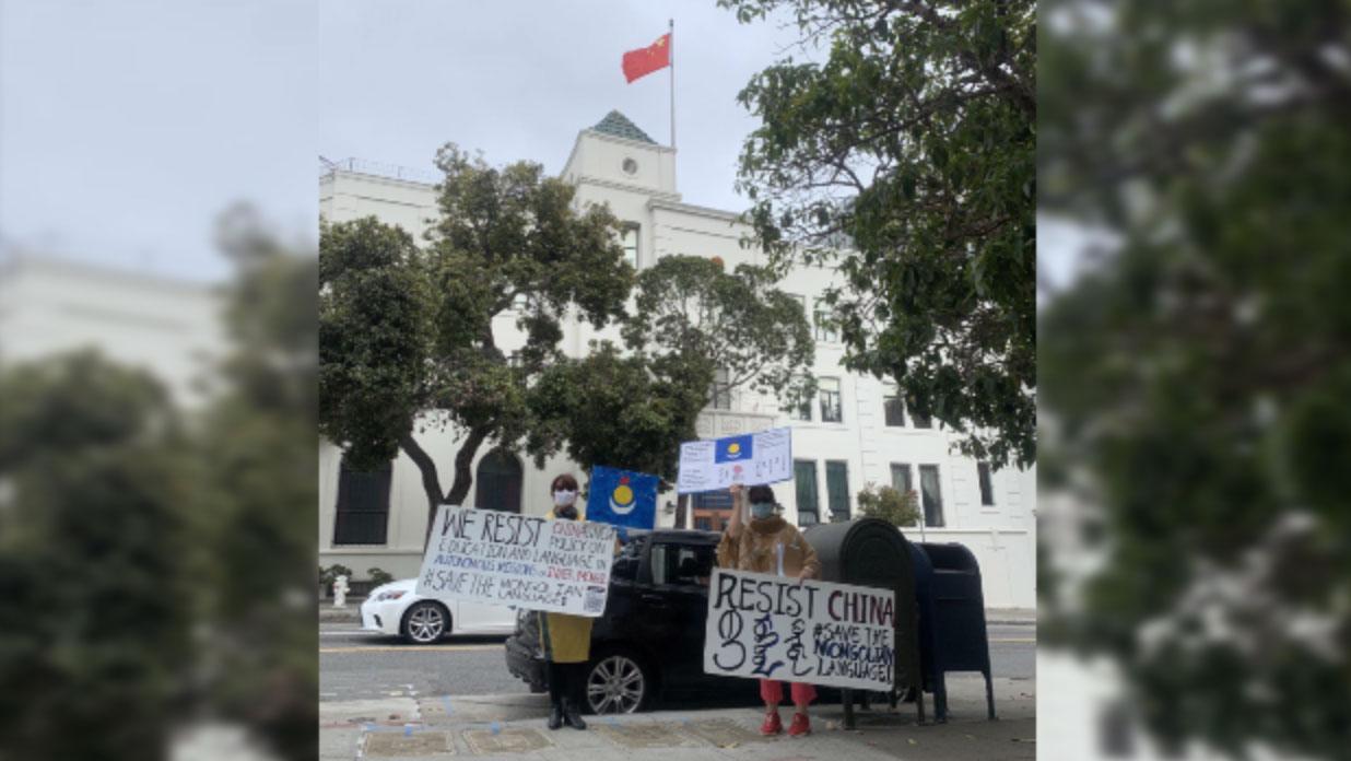 """2020年10月10日,第六次""""拯救蒙古语""""集会在旧金山中领馆外举行。(图雅脸书图片)"""