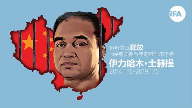 变态辣椒:呼吁立即释放伊力哈木·土赫提