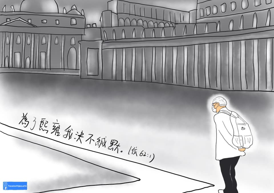 """陈日君枢机孤身走在圣伯多禄广场的一幕,感动了无数信众,有艺术家把这一幕画下来,配上圣经中的一句话-""""为了熙雍,我决不缄默""""。(吕熙提供)"""