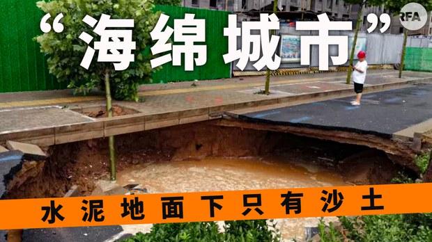 """洪灾面前郑州""""海绵城市""""   不堪一击"""