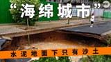 洪災揭露鄭州排水能力連元宋時期也不如