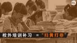 北京为鼓励生育全面禁止补课等措施 评论:缺成效兼降低教育水平