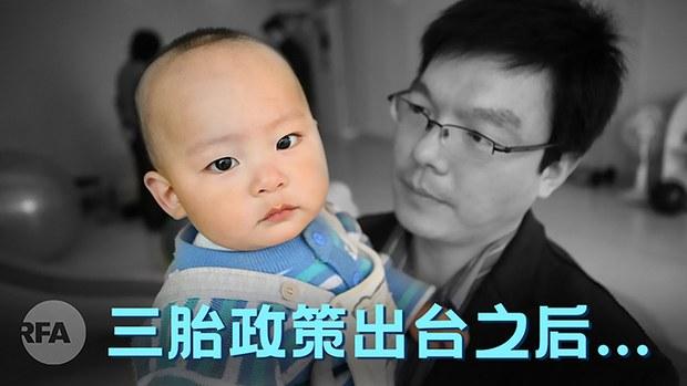 """中國""""三孩時代""""年輕人的糾結:一個都不想生"""