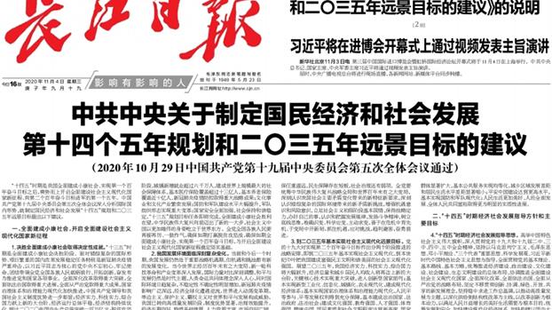 《中共中央关于制定国民经济和社会发展第十四个五年规划和二〇三五年远景目标的建议》截图(长江日报)