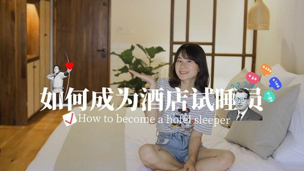 躺平族与酒店试睡员(网络图片)