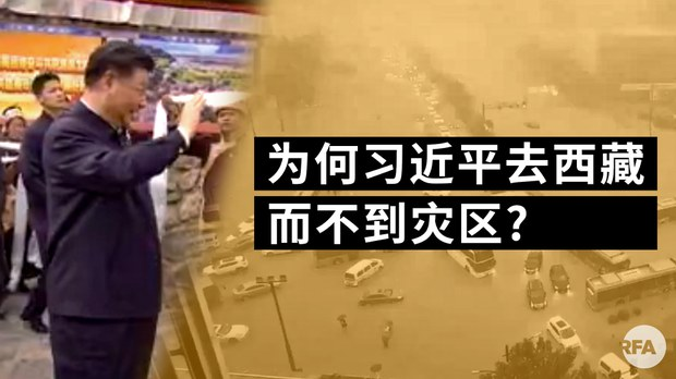 河南洪水未退    習近平選擇考察西藏