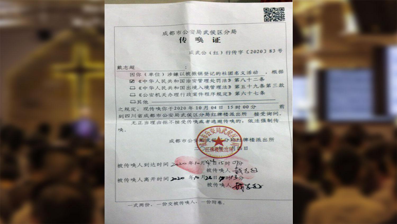 """成都当局对""""秋雨圣约教会""""的打压白热化,近期有多名长老和信徒遭强制传唤。(""""民生观察""""图片)"""