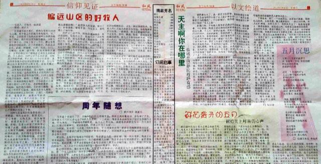 2018年,天主教刊物《和�L》也被迫停刊。(图源:寒冬网)
