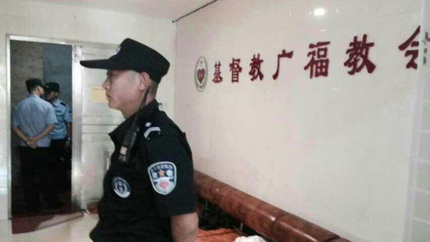 资料图片:2015年7月23日,广州市白云区广福家庭教会被公安登门查抄。(教会提供/记者乔龙)