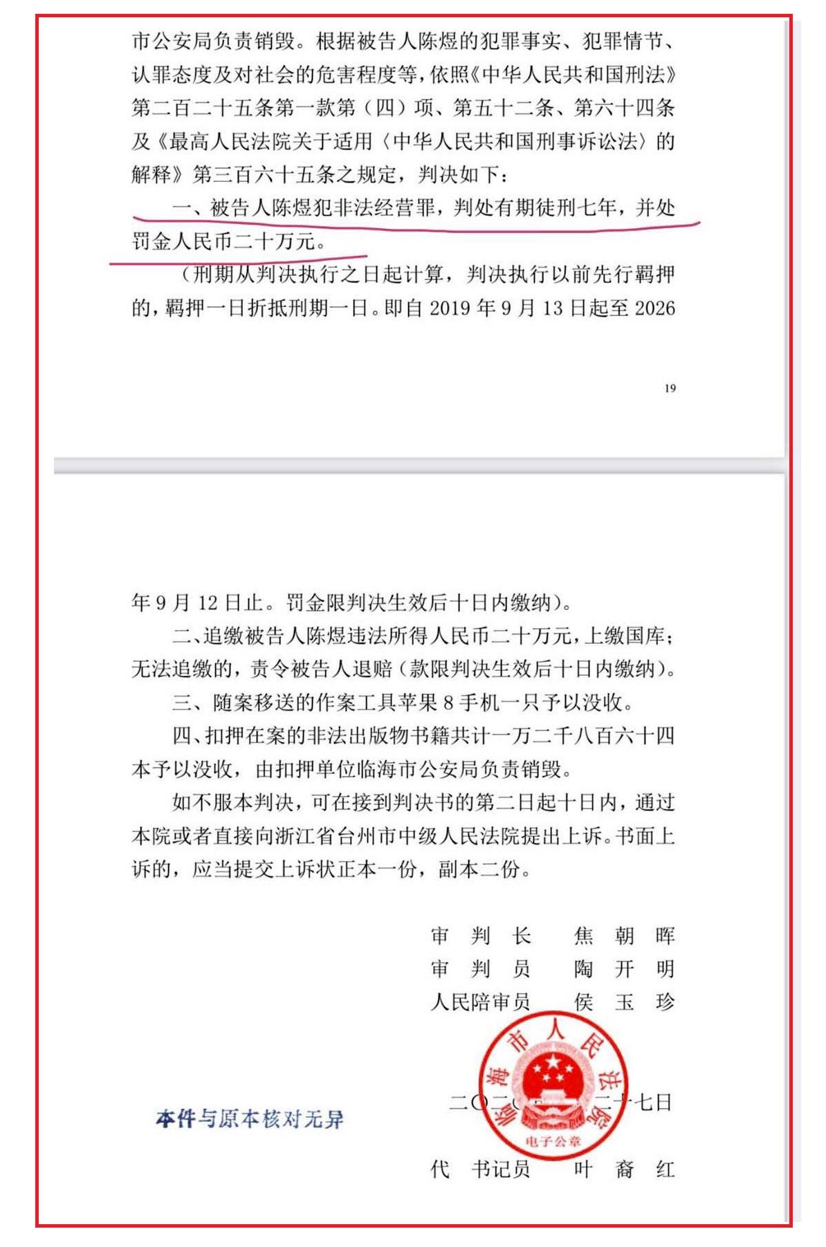 小麦书房负责人张小麦(原名陈煜)因销售基督教书籍而被判入狱7年。(推特图片)