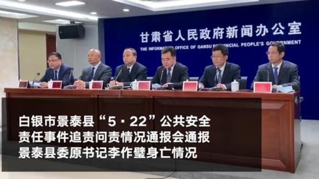 甘肃省举行记者会说明景泰县县委书记李作璧死亡情况。(Public Domain)