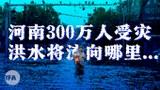 河南洪水持续蔓延  新乡多地告急