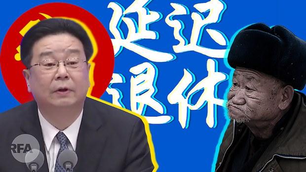 中國將落實延遲退休  對老百姓是福是禍?