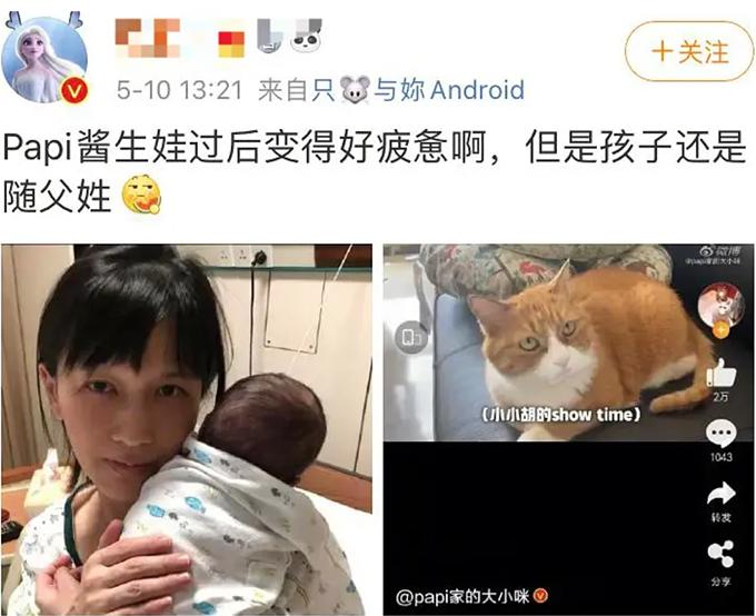 """名叫""""恩和-I""""的微博博主对网红Papi酱的新生儿随父姓发表的评论(微博截图)"""