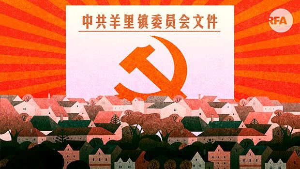 """""""合村并居""""引农民不满  学者为""""正确城市化""""支招"""