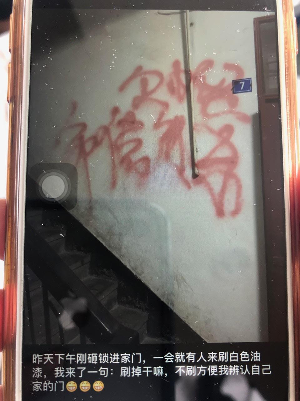 廖强指出,有教友家遭喷漆。(廖强提供)
