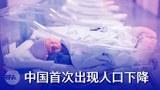 """中國人口或現六十年來首下降    """"內循環""""恐成""""內坍塌"""""""