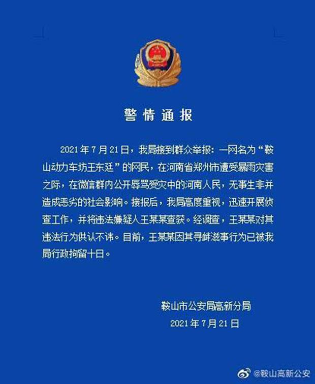 """郑州水灾增至33人丧生自拍水灾视频成""""负能量""""被禁 — 普通话主页"""
