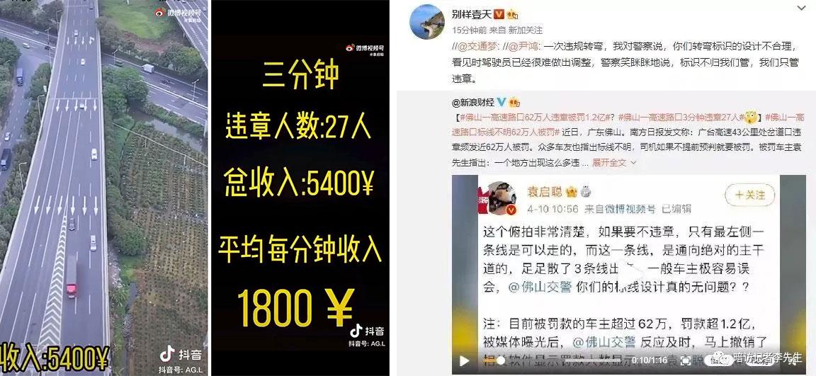 """左图:高空拍摄广东高速公路佛山路段罚款处。 中图:每分钟摄像头""""收入""""1800元人民币。 右图:网民揭露公路标志线陷阱,司机稍不留意就被罚款。(视频截图)"""