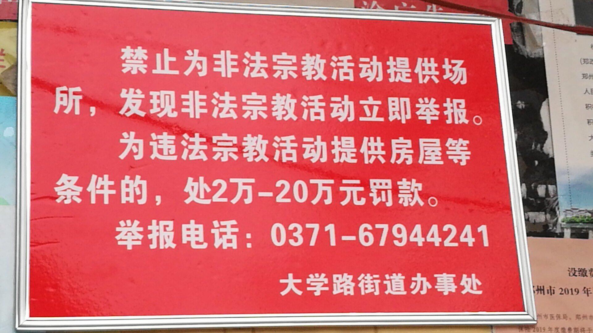 河南郑州一街道办发悬赏通知,鼓励举报宗教活动。(网络图片)
