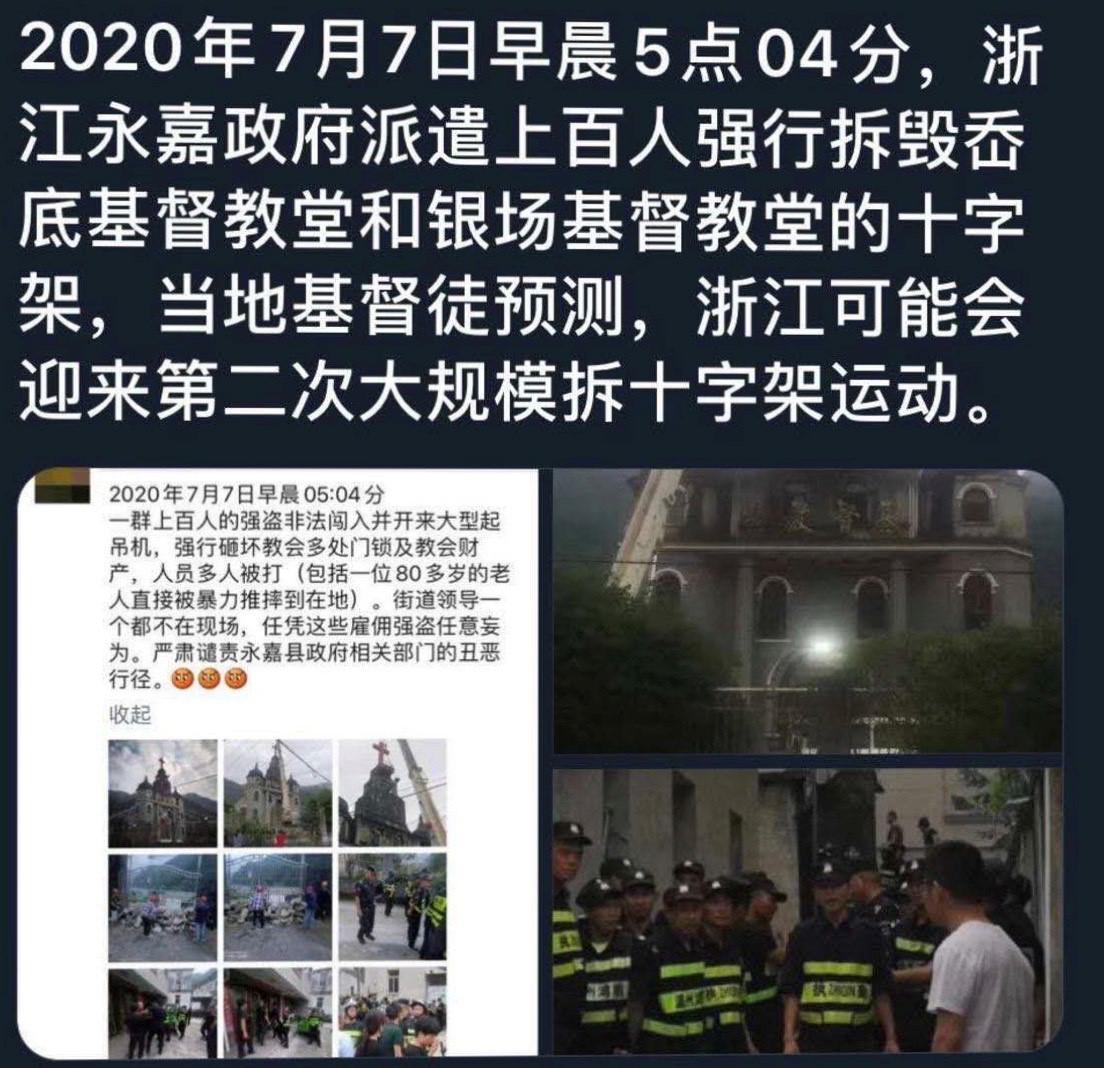 温州岙底基督教堂和银场基督教堂十字架遭强拆。(微信截图/乔龙提供)
