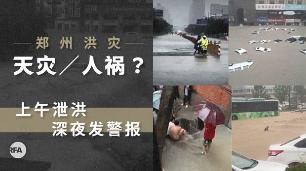 常莊水庫泄洪14小時未發預警  民衆質疑鄭州洪災是人禍