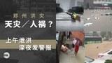 郑州洪灾     究竟是天灾还是人祸?