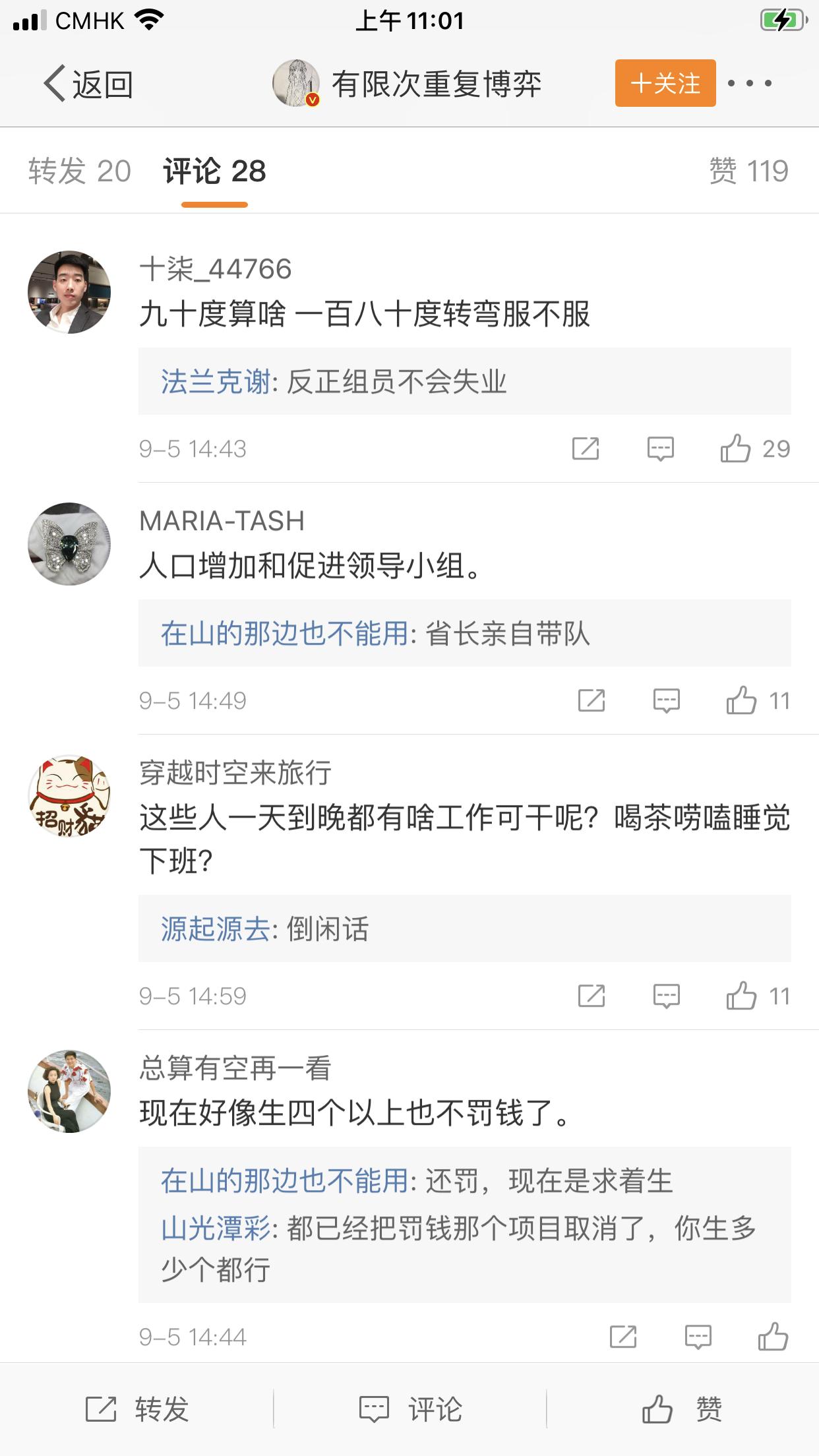 網民議論山西省人口計劃生育工作小組更名。(微博截圖)