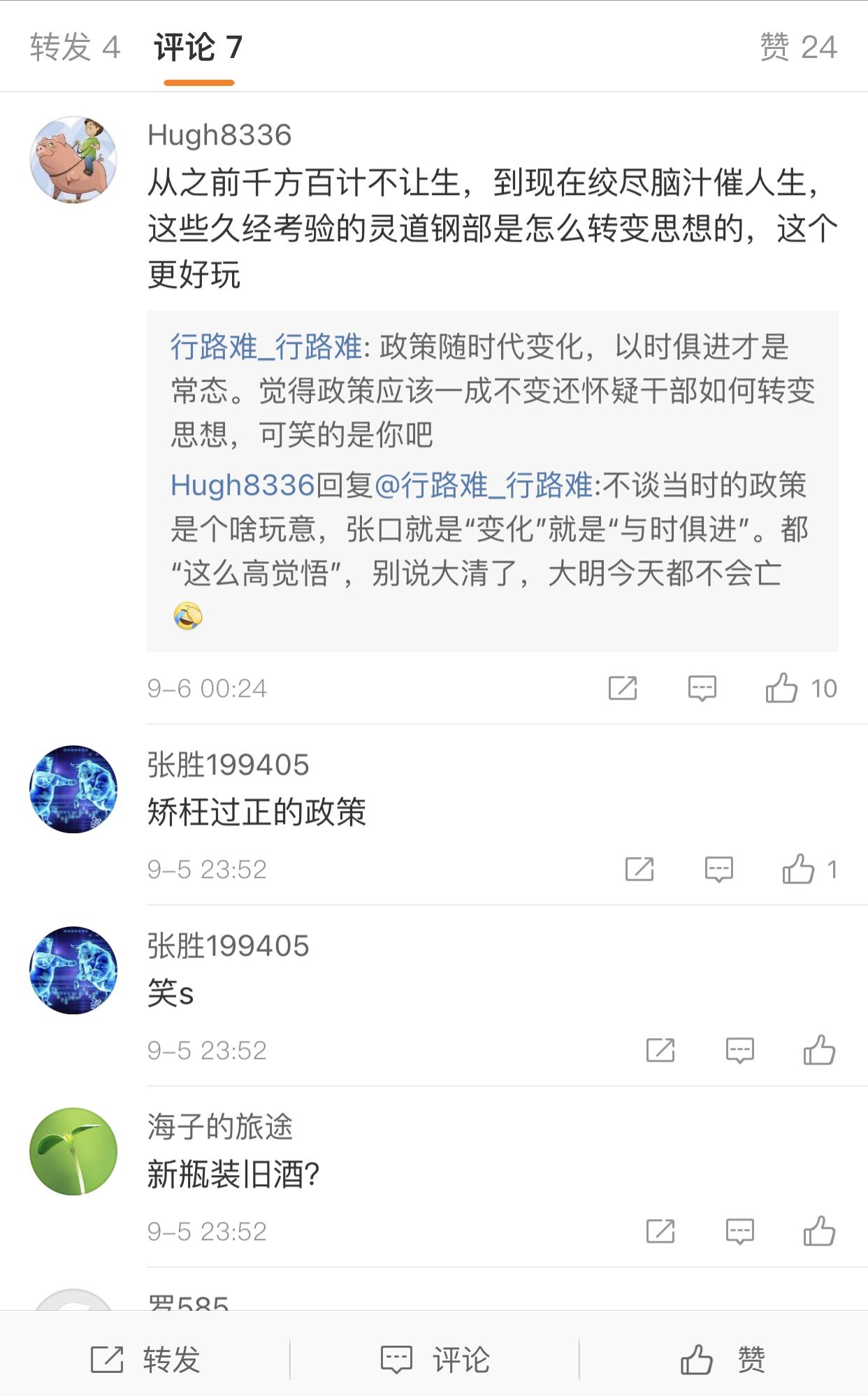 網民熱議中國的計生政策。(微博截圖)