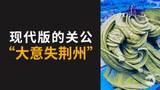 荆州关公雕像遭逼迁    一拆一建耗资逾三亿