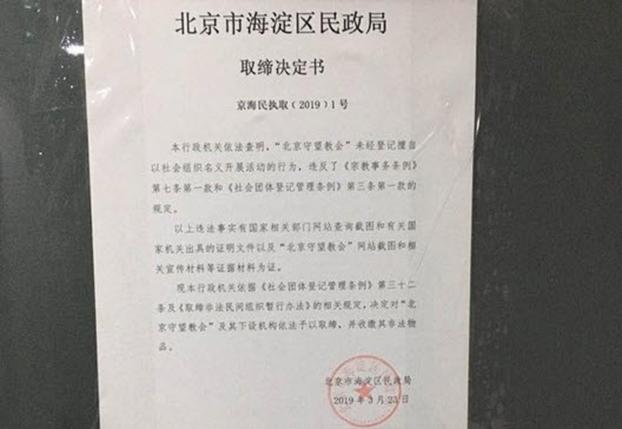 北京海淀区官方给守望教会发出取缔通告。(志愿者提供/记者乔龙)