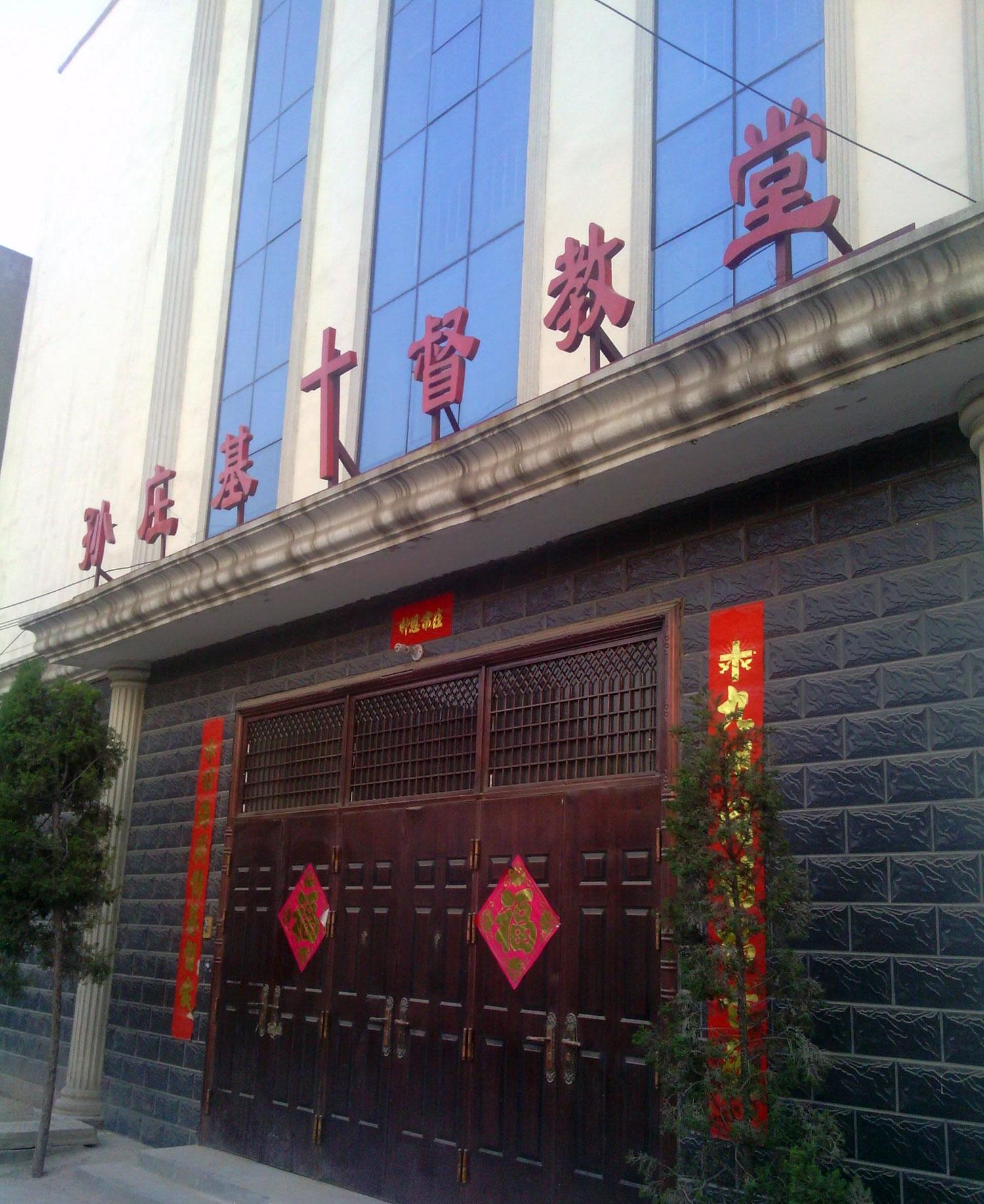 孙庄教堂被强拆前。(志愿者提供/记者乔龙)