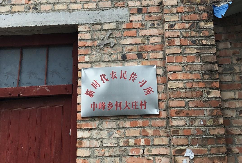 河南何大庄教会教堂被更名。(志愿者提供/记者乔龙)