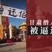 甘肃红城寺院僧尼拉横幅抗议被逼还俗