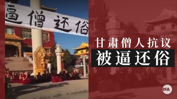 甘肅紅城寺院僧尼拉橫幅抗議被逼還俗