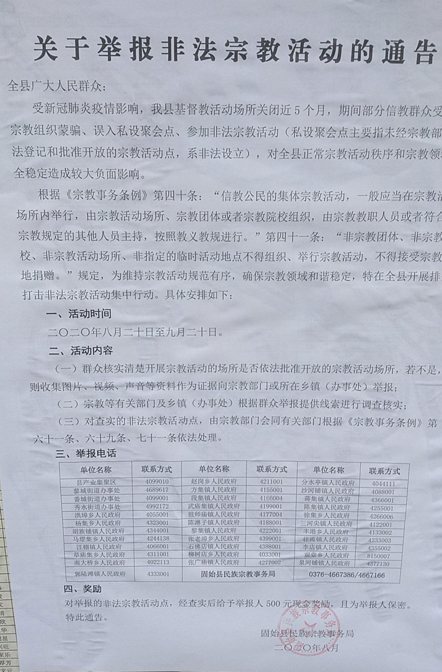 今年8月份,河南固始县民总局发悬赏通告,奖励高密者。(网络图片/乔龙提供)