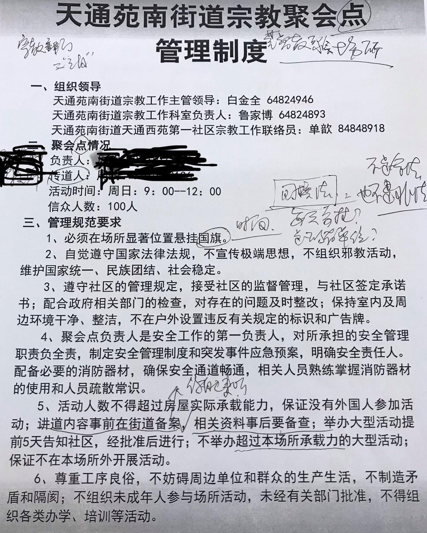 北京天通苑街道办宗教聚会点管制制度。(志愿者提供/记者乔龙)