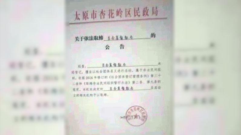 太原市杏花岭区民政局取缔百合基督教会公告。(志愿者提供/记者乔龙)