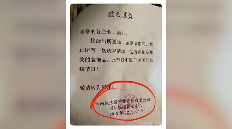 昆明一物业管理公司向商户发出禁止庆祝圣诞节的通知。(微信图片)