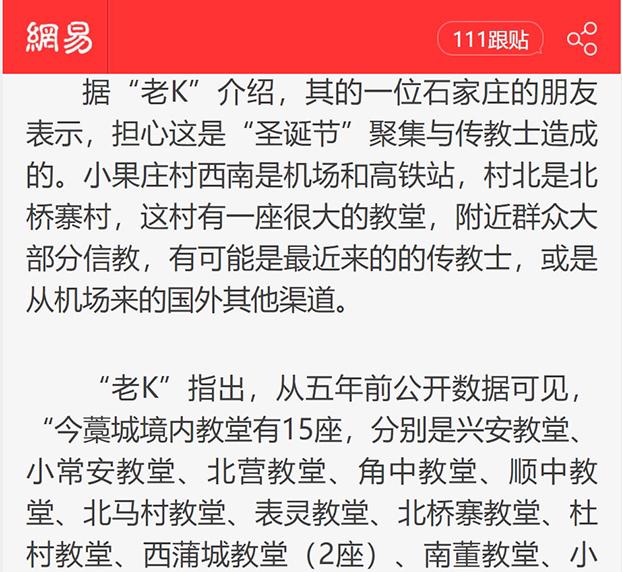 """2021年1月11日,""""网易新闻""""引述""""老K""""的言论,称河北疫情很可能源于传教士活动。(网易截图)"""