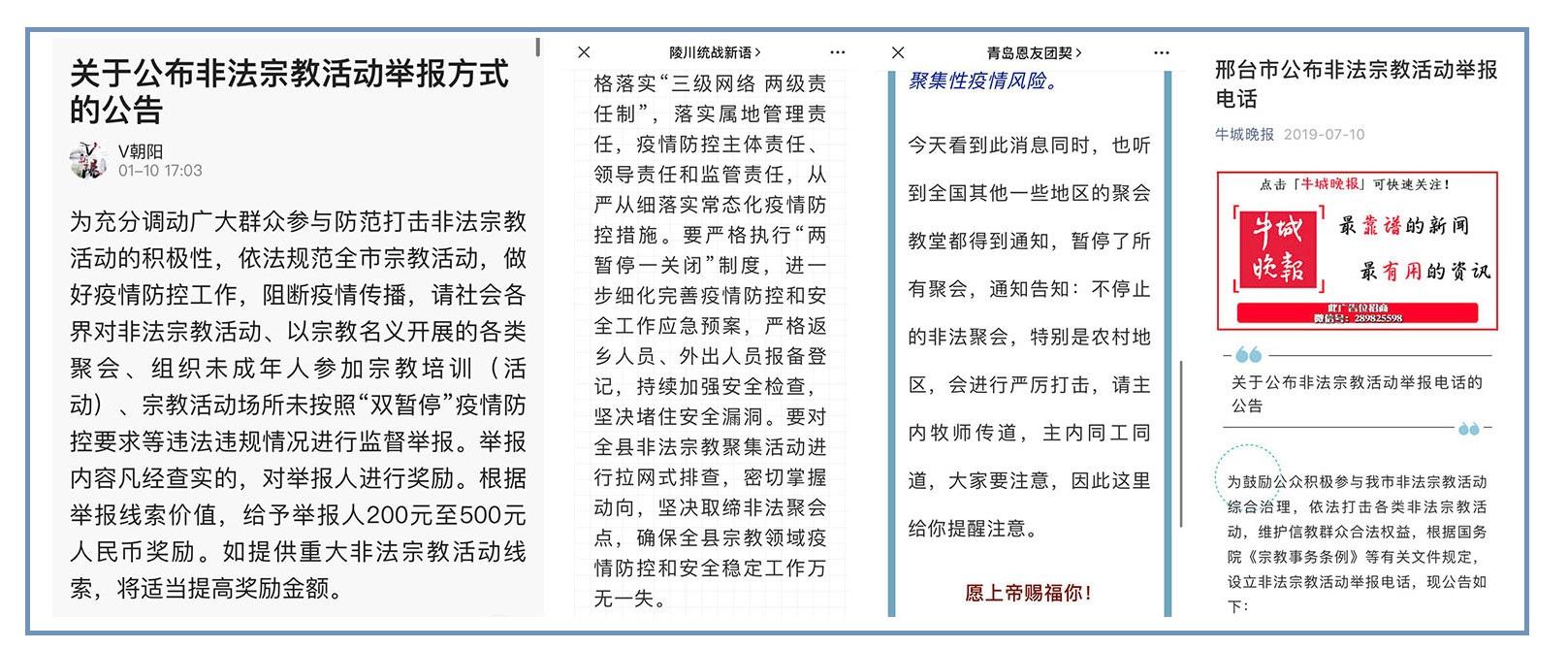 """左图:辽宁朝阳当局于2021年1月9日发布的《关于公布非法宗教活动举报方式的公告》。(来自搜狐网;1月10日发布于搜狐网,文件落款为1月9日); 左二:2021年1月11日,山西陵川县统战部部长霍鹏要求排查、取缔所谓""""非法宗教活动""""的讲话内容。(来自微信公众号""""陵川统战新语""""); 右二:2021年1月15日山东""""青岛恩友团契""""在微信公众号上刊登的文章。(来自微信公众号""""青岛恩友团契""""); 右图:2019年7月,河北邢台当局称根据中国国务院《宗教事务条例》设立所谓的""""非法宗教活动举报电话。""""(来自微信公众号""""牛城晚报"""")"""
