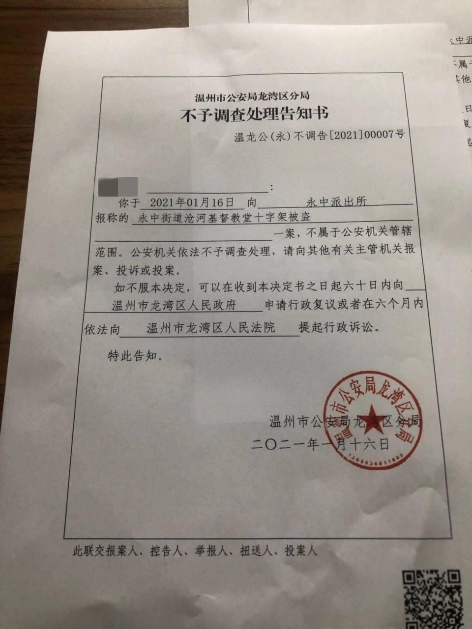 """2021年1月16日,溫州公安局龍灣分局就滄河教堂十字架""""被盜""""一案出具的《不予調查處理告知書》。(來自""""華人基督徒公義團契""""推特)"""