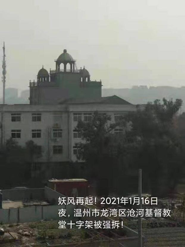 """當地基督徒製作的圖片,展示了滄河教堂十字架被拆後的情形。(來自""""華人基督徒公義團契""""推特)"""
