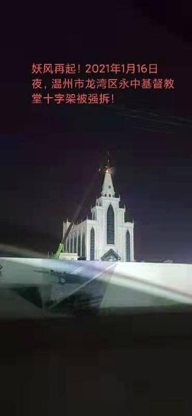 """當地基督徒製作的圖片,反映了永中教堂十字架被拆時的情形。(來自""""華人基督徒公義團契""""推特)"""
