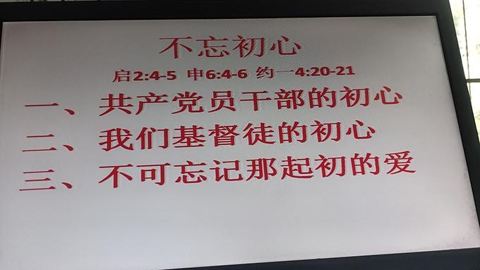 """2021年5月2日,浙江温州一处教堂在讲道中进行中共官方意识形态的宣传。(""""华人基督徒公义团契""""推特截图)"""