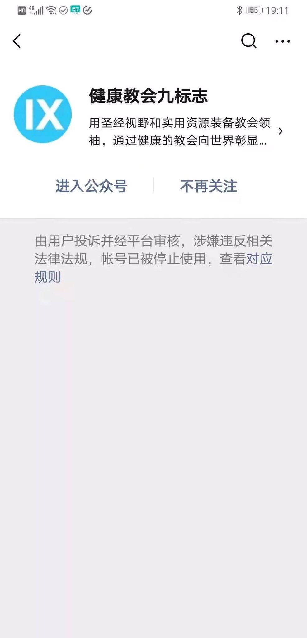 """被封禁的基督教公众号。(来自""""华人基督徒公义团契""""推特账号)"""