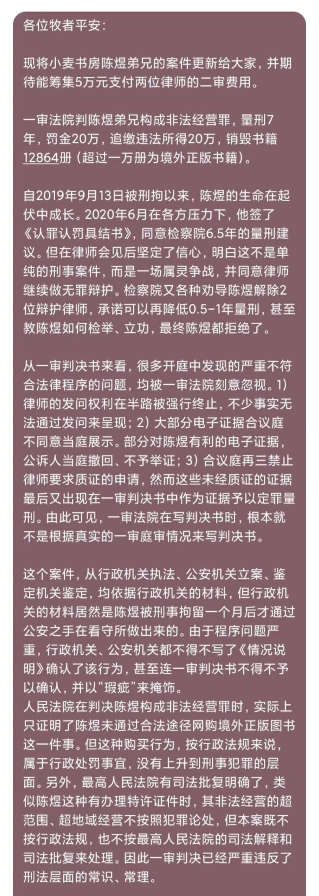 刘贻牧师所收代祷信的截图(刘贻牧师提供)