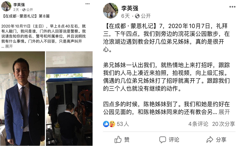 """左图:李英强在其""""脸书""""上描述10月11日被警方带走的经过。右图:李英强在其""""脸书""""上描述10月7日被警方跟踪拍照、录下视频的经过。(来源:李英强脸书)"""