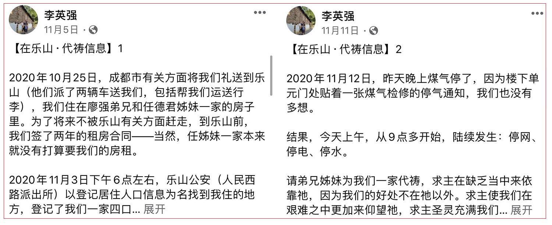 """李英强在""""脸书""""上对其近期所遭迫害情况的描述。(来自李英强""""脸书"""")"""